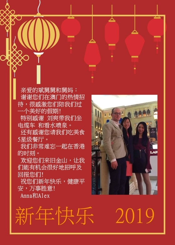 Red Gold Chinese New Year Digital Card for family